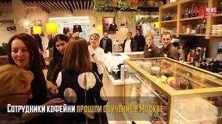 Первая на Северном Кавказе «Шоколадница» открылась во Владикавказе.