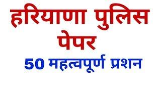 Haryana Police Exam Haryana GK Question in Hindi