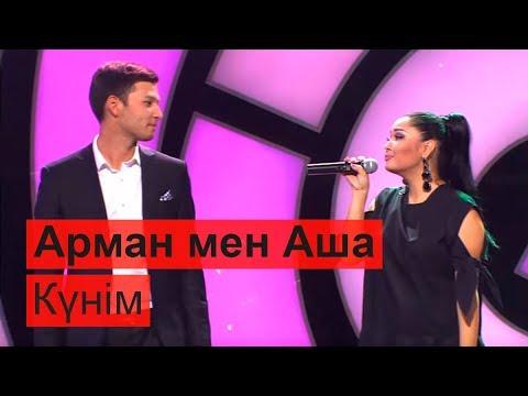 Арман мен Аша - Күнім
