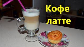 Кофе латте-Видеорецепт приготовления кофе латте в домашних условиях,(Кофе латте.Видеорецепт приготовления кофе латте в домашних условиях, без кофемашины. Подписывайтесь на..., 2015-05-30T00:26:49.000Z)
