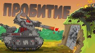 Пробитие - Мультики про танки