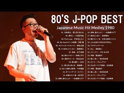 80年代 J-POP男性アイドル名曲集 - 80's J-POP ♥ 80年代邦楽メドレー ベスト版 ♥ 80年代懐かしヒットソングメドレー1