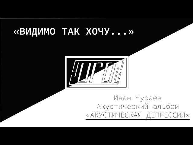 Видимо так хочу (муз., сл., исполнение Чураев И.В., видеомонтаж Вихляева Е.А.)