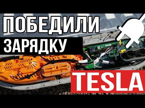 ПОБЕДИЛИ ЗАРЯДКУ TESLA 3   разбалансировка батареи   ремонт тесла 3   сервис тесла