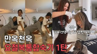 Behind the scenes of the Refund Sisters' debut stage with Man-ok & Cheon-ok!