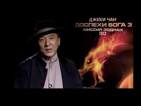 Обращение Джеки Чана к украинским фанатам