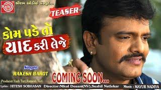 Kom Pade To Yaad Kari Leje (Teaser) ||Rakesh Barot ||New Gujarati Song 2019||Ram Audio