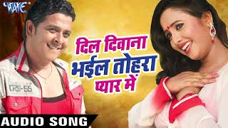 भोजपुरी का सुपरहिट फिल्म सांग 2020 | Dil Deewana Bhail Tohra Pyar Me | Superhit Movie Song