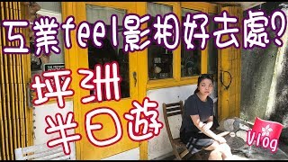 香港Vlog︱香港工業FEEL拍照好去處?︱坪洲半日遊︱Ping Chau travel 2018︱Hong Kong Vlog, Ashley