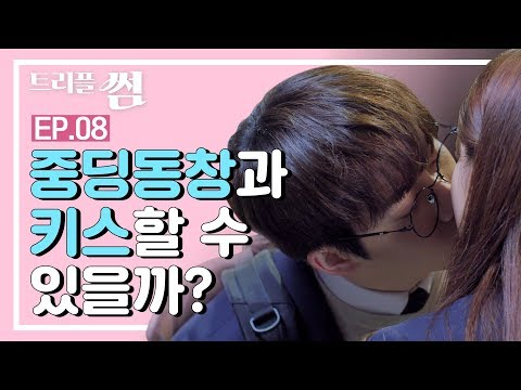 (ENG/CN SUB)오래 알고지낸 남사친과 키스할 수 있을까? [트리플썸 EP.08_인재VER]_웹드라마 썸카페