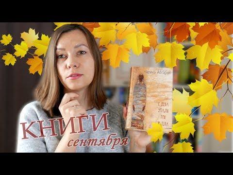 Прочитано в Сентябре   Анна Чижова