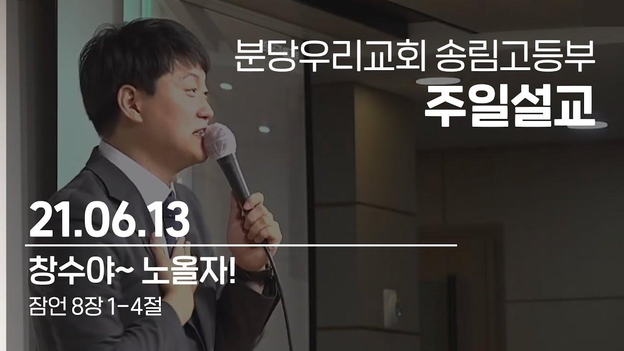 창수야~ 노올자!   최창수 목사   분당우리교회 송림고등부 주일설교   2021-06-13