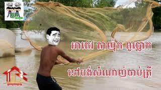 All man go Catch fish អាតេវ តាញ៉ុក ពូប្លោក ទៅបង់សំណាញ់ចាប់ត្រី funny video by The Troll Cambodia   Y