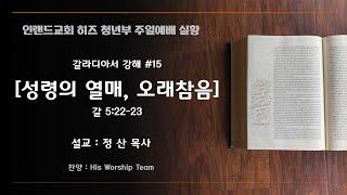 [성령의 열매, 오래참음]  HIS 주일예배실황   정산 목사   갈라디아서 강해  ep. 15  (05/16/21)