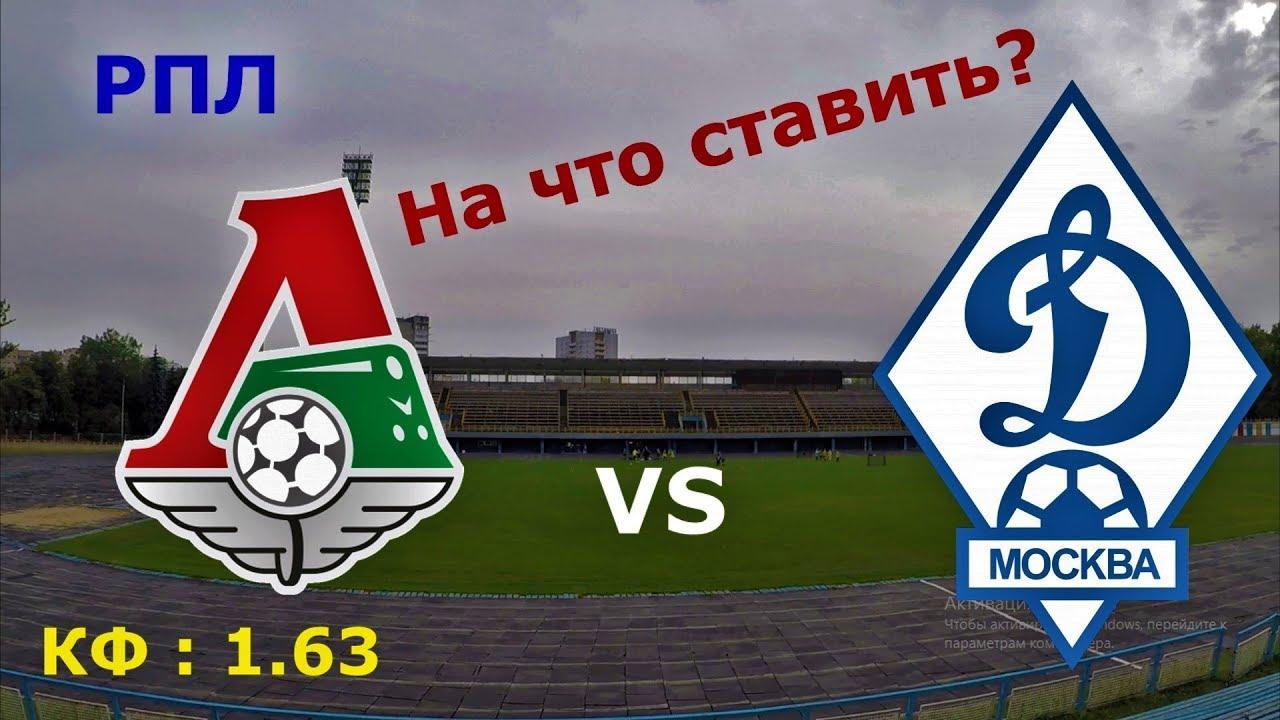Прогноз на матч Динамо Москва - Локомотив Москва