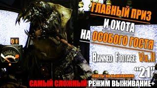 ГЛАВНАЯ НАГРАДА И ОХОТА НА ОСОБОГО ГОСТЯ ► Resident Evil 7 DLC 21 Прохождение