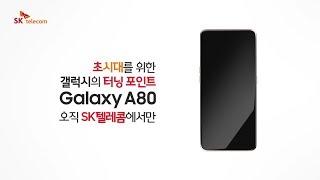 [SK텔레콤] 초시대의 갤럭시 생활, Galaxy A8…