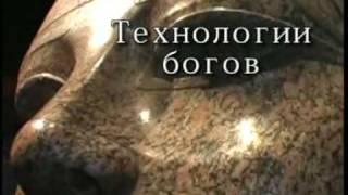 Загадки древнего Египта. 3 - Технологии богов.