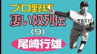 プロ野球凄い奴列伝(9)尾崎行雄:17歳でデビュー。新人で20勝した豪速球投手の「怪童伝説」「豪球伝説」
