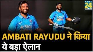Ambati Rayudu comes back from Retirement | उनके फैंस के लिए अच्छी खबर खेलेंगे CSK के लिए IPL 2020