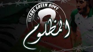GREEN BOYS 05 - Chant l L'Madloum l Liberta Per Gli Ultras