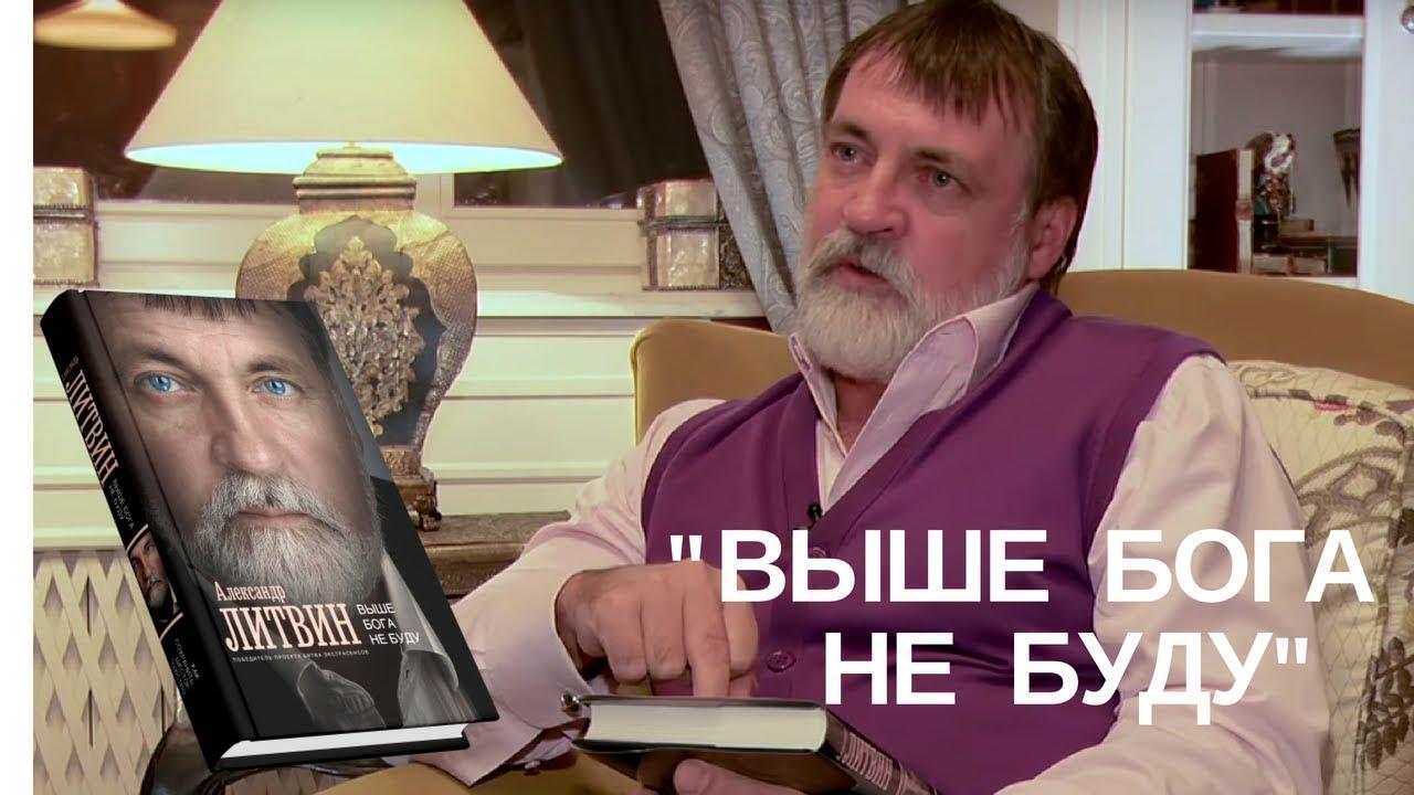 АЛЕКСАНДР ЛИТВИН ВЫШЕ БОГА НЕ БУДУ FB2 СКАЧАТЬ БЕСПЛАТНО