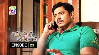 Monara Kadadaasi Episode 23 || මොණර කඩදාසි | සතියේ දිනවල රාත්රී 10.00 ට ස්වර්ණවාහිනී බලන්න... Thumbnail