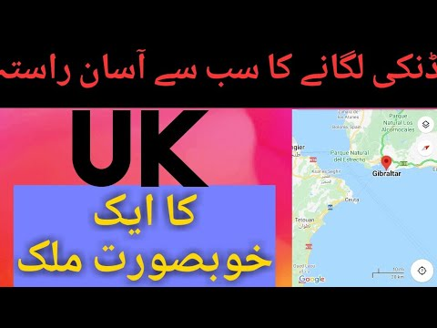 Morocco to Gibraltar / how get to apply UK Visa / easy way for donkey / entry in UK/ Ahsaan donkey