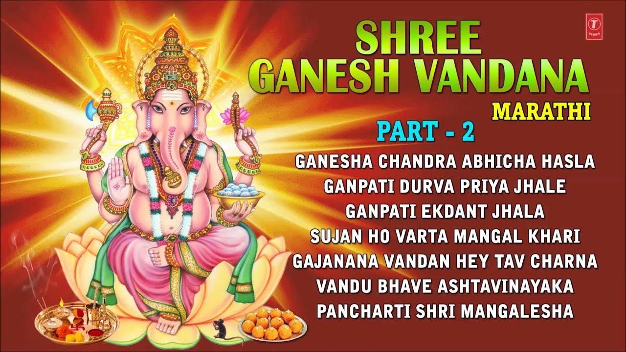 Shree Ganesh Vandana Part 2, MARATHI GANESH BHAJANS I Full
