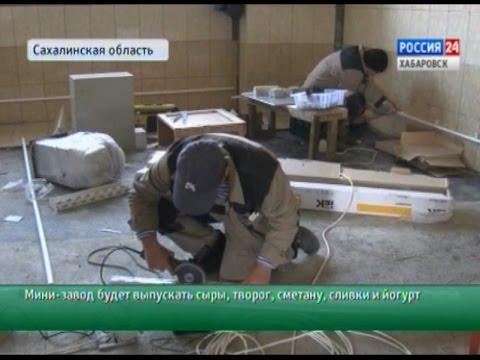 Вести-Хабаровск. Модульный молочный мини-завод в Сахалинской области