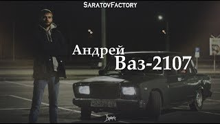 Одобрено фабрикой #3. Андрей (Ваз-2107)