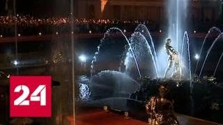 Красота брызг: в Петергофе прошел Праздник фонтанов - Россия 24