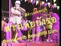【Phetchaburi Dance】#รำวงเพชรบุรี***สาวอีสานรอรัก***learn thai-dance facts