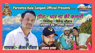 Chauhan music 🎶 present 2018 🎵🎤song dhar ma ki kamli ____________________________ 🎵🎤🎧singer & keshar panwar🎤 🎵🎤music - sanjay ra...