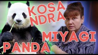 Miyagi & Andy Panda - Kosandra РЕАКЦИЯ