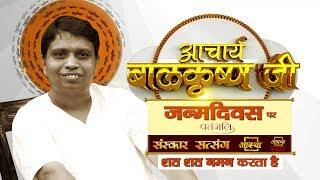 श्रद्धेय आचार्य बालकृष्ण जी को जन्मदिवस पर शत शत नमन    Birthday greetings to Acharya Balakrishna Ji
