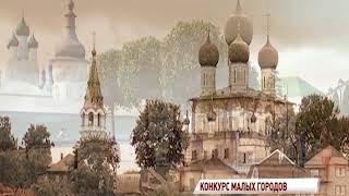 Все проекты Ярославской области вышли в финал конкурса Минстроя по благоустройству