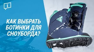 Как Выбрать Ботинки для Сноуборда? (Размер, Жесткость, Крепление | Декатлон). Как Выбрать Ребенку Обувь по Размеру