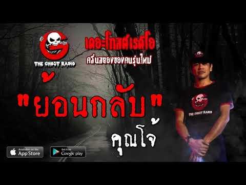 THE GHOST RADIO | ย้อนกลับ | คุณโจ้ | 13 ตุลาคม 2562 | TheghostradioOfficial