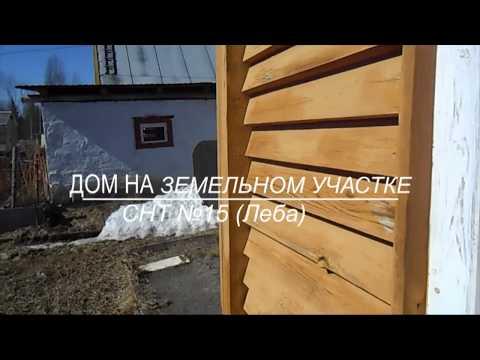 Продажа Дома на земельном участке Леба, г. Нижний Тагил