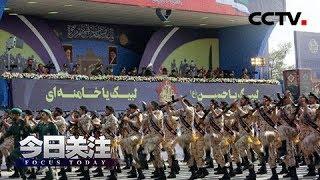 《今日关注》 20190923 沙特拉多国军演 美再增兵中东 对伊备战?| CCTV中文国际