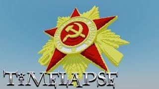 [Minecraft Timelapse] Орден Отечественной войны. С праздником!