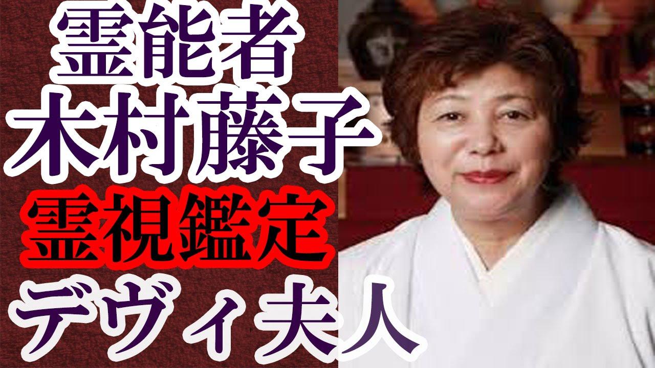 ふじこ 2020 木村 青森の神様◆木村藤子