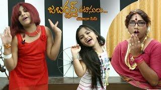 Jabardhast Patasulu.... II Telugu Funny Videos II Yodha Kandrathi