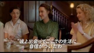 映画 『ブルックリン』 予告編