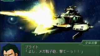 【第3次スパロボα】 ラー・カイラム全武装