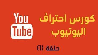 طريقة انشاء قناة علي اليوتيوب | طريقة انشاء حساب جيميل ( 2019 )