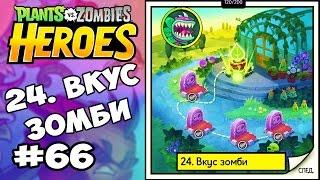 Plants vs  Zombies Heroes #66 ВКУС ЗОМБИ Геймплей Прохождение  Gameplay