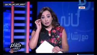 كلام تاني مع رشا نبيل وحوار مع الفنانة صفاء الطوخى حلقة 22-9-2016