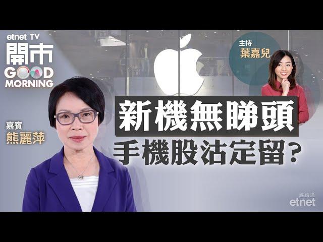 🍎蘋果發布會無驚喜 概念股彈唔起❗賭股面臨監管 要避開邊幾間❓資源股回落 值博率如何❓